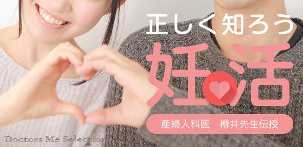 【産婦人科医の妊活コラム】Vol.16:妊活には、周囲の人がみんなで禁煙することが大切!