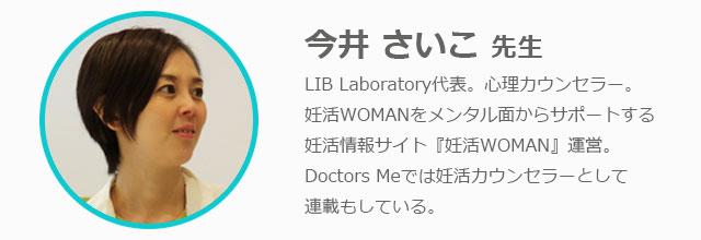 【Doctors Me編集部が行く!】ココロとカラダの妊活セミナー&交流会(前編)