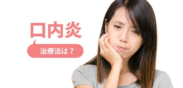 どうしたら治るの? 口内炎の原因別治療法について