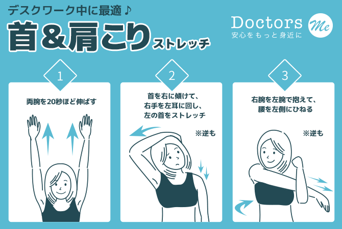 【もっと教えてドクター!】肩こりで吐き気、病院じゃなんとかならないもの?